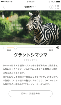 one zoo 音声ガイド